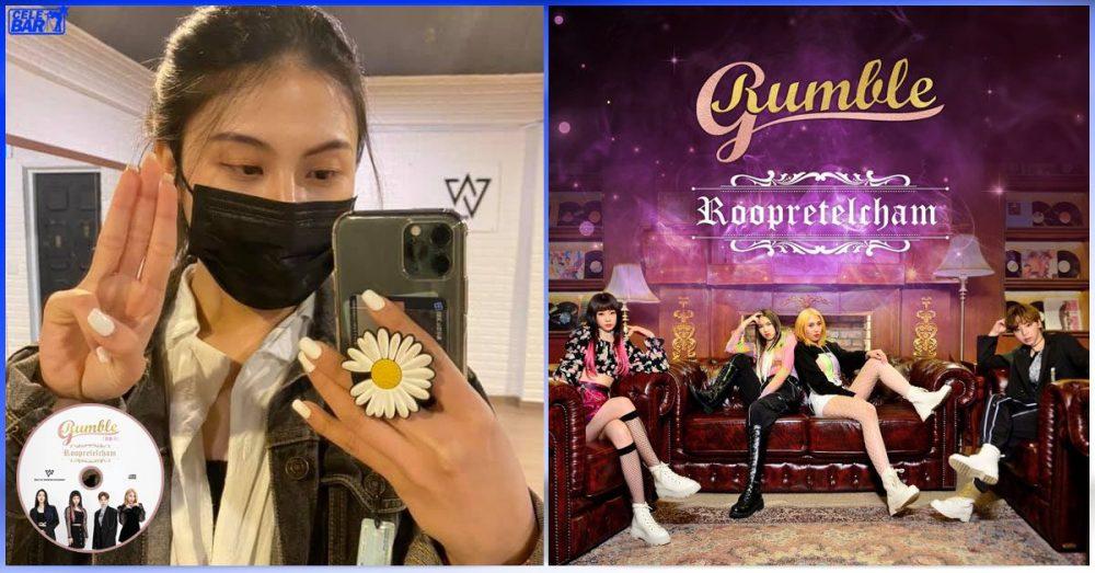 မြန်မာမလေး Su Nadi Soe ပါတဲ့ Kpop အဖွဲ့ Rumble G ရဲ့ သီချင်းအသစ် ထွက်ရှိတော့မှာဖြစ်