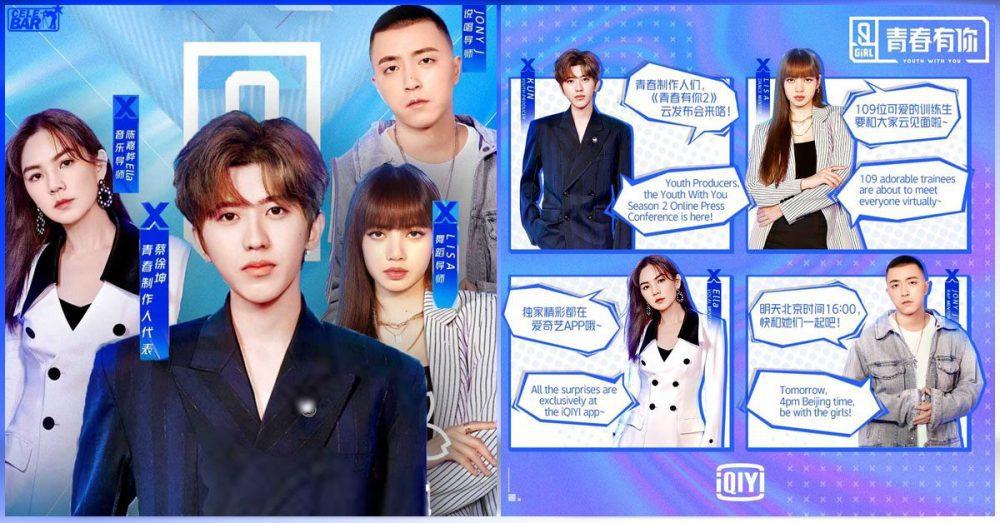 စည်းကမ်းတင်းကြပ်မှုတွေ ပိုတိုးလာတဲ့ တရုတ်ဖျော်ဖြေရေးလောက နဲ့ Idol Survival Show များကို ပယ်ဖျက်လိုက်ရတဲ့ IQIYI