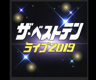 【衝撃】伝説の音楽番組「ザ・ベストテン」が復活!
