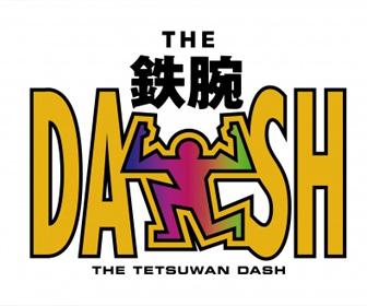 『鉄腕DASH』絶滅危惧種ラッシュに驚愕。ヤバすぎると話題に!