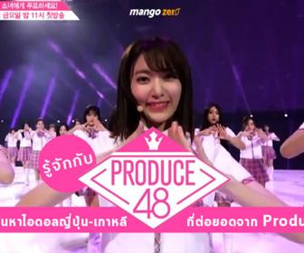 PRODUCE 48 不正総選挙