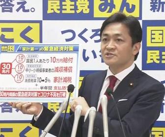 【コロナ給付金】国民1人あたり10万円給付、消費税は1年間5%へ