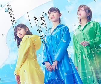 【動画あり】AKB48新曲『失恋、ありがとう』初登場1位 通算39作目のミリオン!シングル総売上枚数5603.3万枚 「歴代1位」記録更新