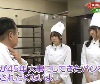 【炎上】欅坂46がパン屋修行