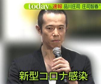 <庄司智春>新型コロナ感染