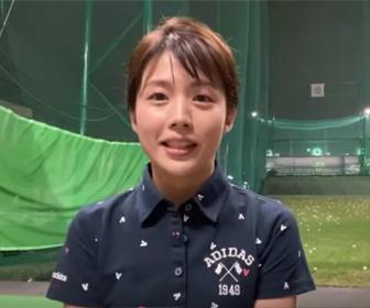 田中萌ゴルフ