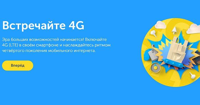 Киевстар запустил 4G в 20 городах Украины