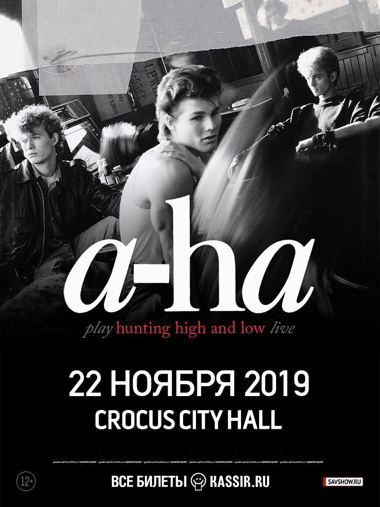 Группа a-ha даст выступления в России осенью 2019 года
