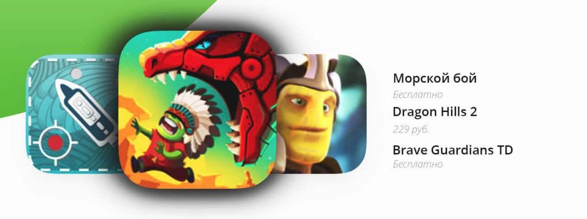 Бесплатные приложения и скидки в App Store | 19 апреля