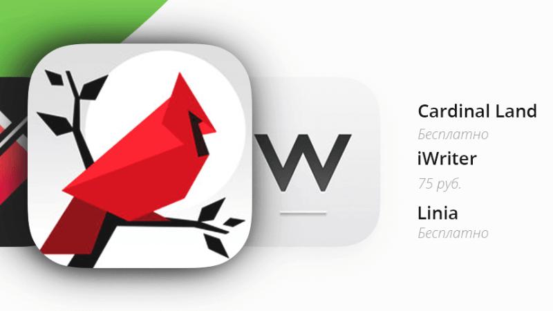 Текстовый редактор, оригами и головоломка: скачайте сегодня со скидкой!