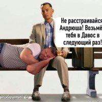 """Из-за форума в Давосе Богдана вписали в меткую фотожабу: """"Не расстраивайся, Андрюша"""""""