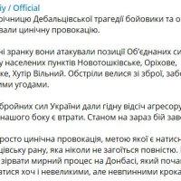 """Зеленский странно отреагировал на бойню на Донбассе - """"Будем обсуждать"""""""