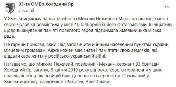 "Публикация ОМБ ""Холодний Яр"", скриншот: Facebook"
