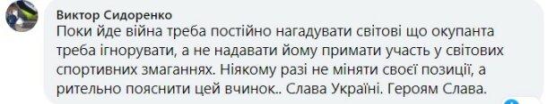 Комментарии. Фото: скриншот facebook