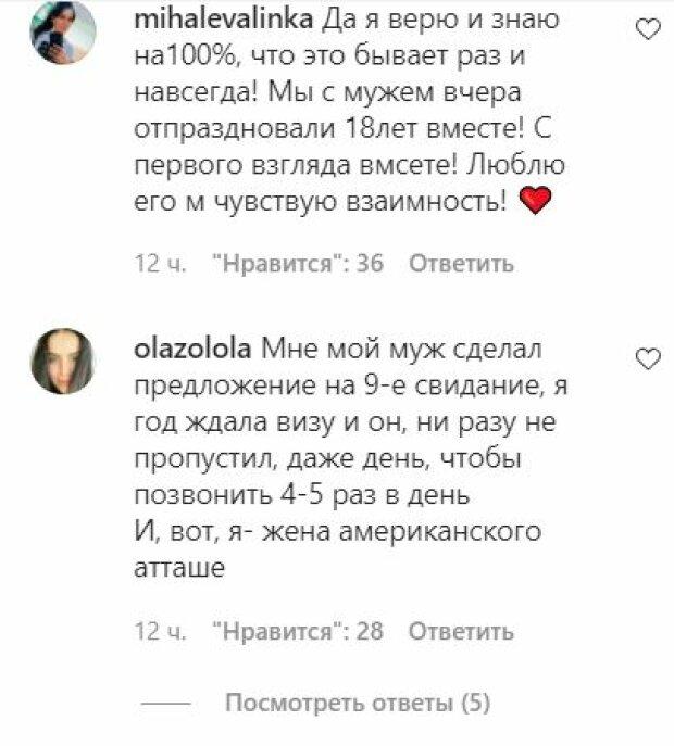 Комментарии к публикации, скриншот: Instagram
