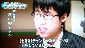 井山裕太 画像