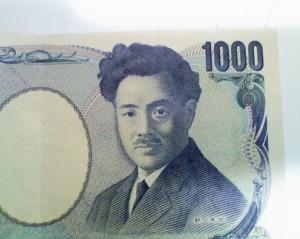 お金 千円