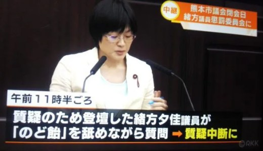緒方夕佳議員(熊本市議)がのど飴食べながら質疑。動画あり。過去に議会へ子連れ出席し問題も
