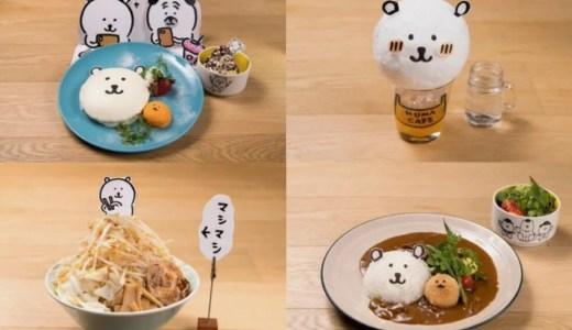 自分ツッコミくまコラボカフェが名古屋パルコで開催!限定グッズや口コミ混雑状況は?