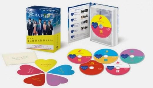 おっさんずラブ BD&DVD発売記念・特典映像が豪華。雑誌がコラボ