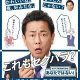 セクハラ防止啓発ポスター
