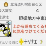 北海道で震度4