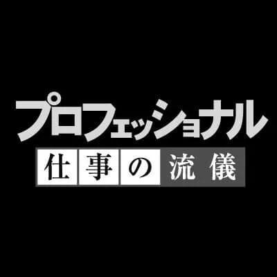 『プロフェッショナル 仕事の流儀』