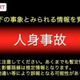 JR神戸線 塩屋駅で人身事故