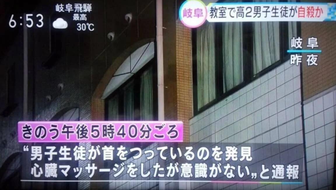 岐阜市私立城南高校で首吊り自殺 生徒と教師の名前 顔画像