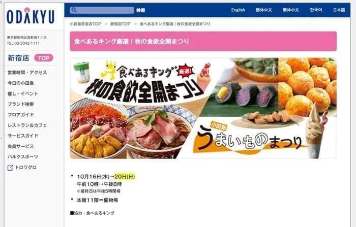 素敵ステーキサンド 新宿小田急 秋の食欲全開まつり