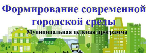 Пятигорчане! Важная новость о программе «Формирование современной городской среды»