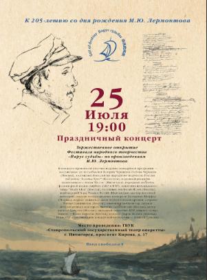 Международный фестиваль народного творчества по произведениям М.Ю. Лермонтова в Пятигорске