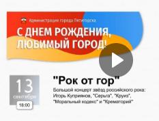 Прямая трансляция рок-концерта звезд Российского рока в Пятигорске