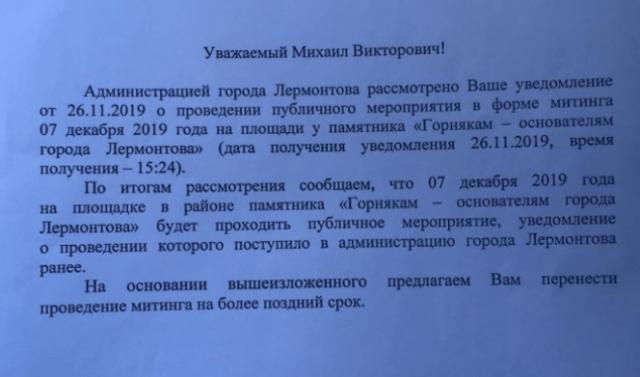 В Лермонтове активистам отказывали в проведении митинга более 7 раз