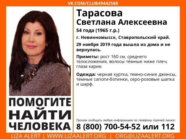 Не вернувшуюся домой 54-летнюю женщину ищут в Невинномысске