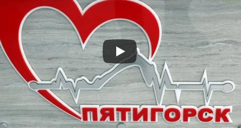 Региональный кардиоцентр: новое качество медицины на Кавминводах
