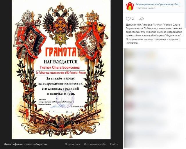 В Петербурге казачье общество «Ладожская гвардия» выдало депутату от «Единой России» Ольге Гнатюк грамоту за победу «над навальнистами»