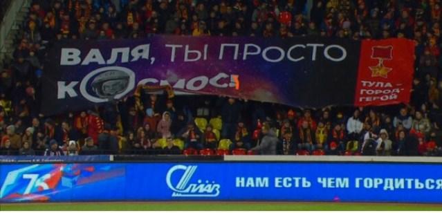 «Арсенал» получил штраф за баннер с Терешковой