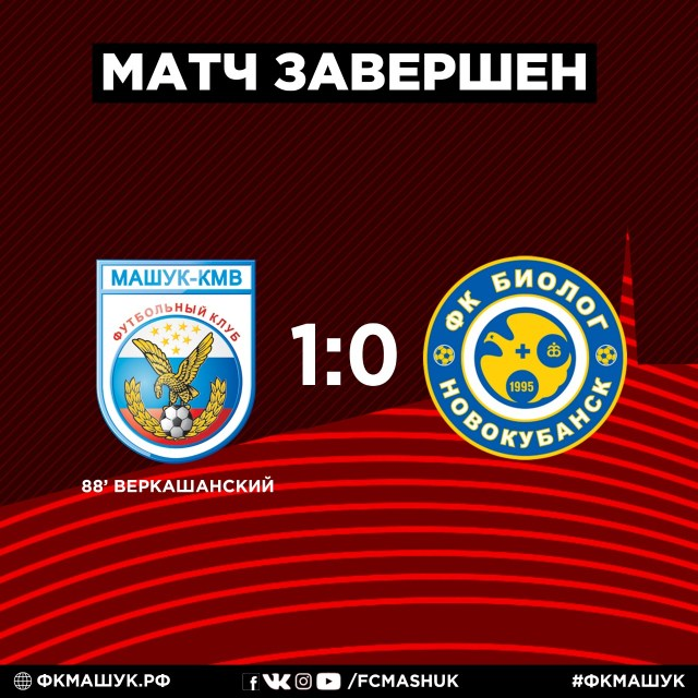 ФК «Машук – КМВ» с минимальным счетом 1:0 выиграл у ФК «Биолог – Новокубанск»