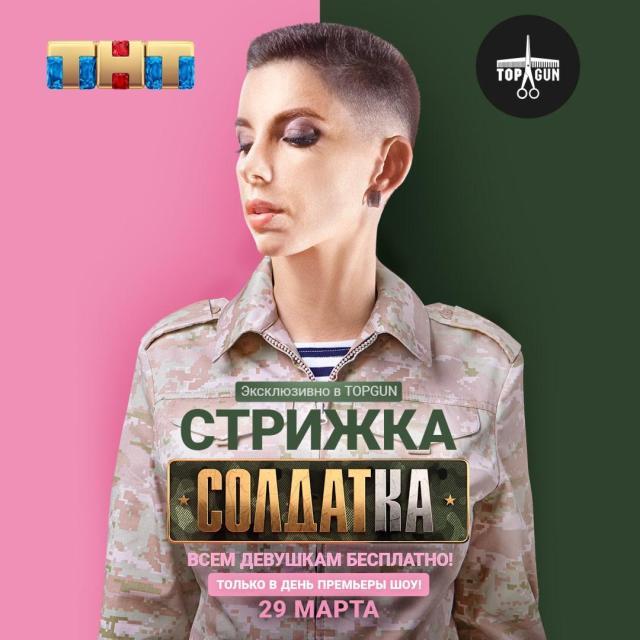 Крупнейшая сеть TOPGUN бесплатно подстрижет девушек в день премьеры проекта ТНТ «Солдатки»!