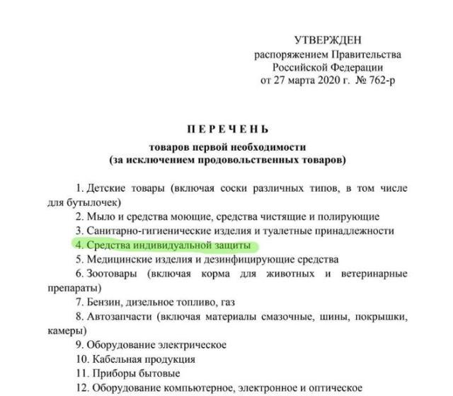Администрация Пятигорска самолично решает кому выдавать специальные пропуска?