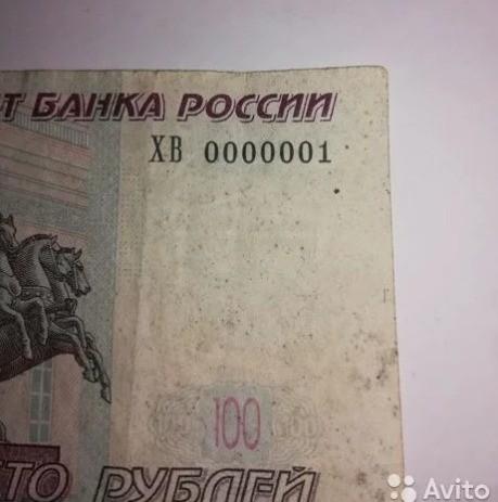 Предприимчивый ставрополец продает сторублевую купюру за 2 с половиной миллиона рублей