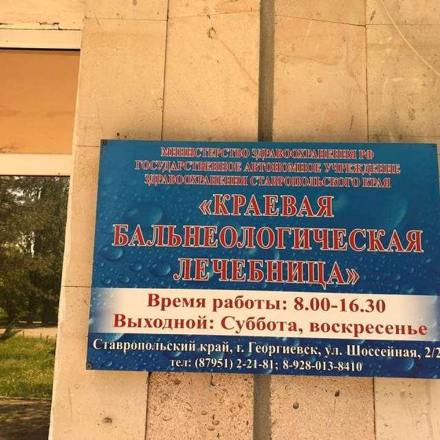К аварии может привести отсутствие электроснабжения в бальнеолечебнице Георгиевска