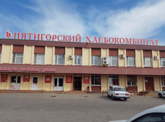 Информацию о продаже предприятия и увольнении сотрудников опровергло руководство хлебокомбината в Пятигорске