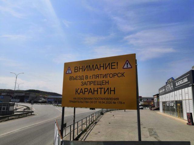 Рынки и частные медклиники могут заработать в Пятигорске