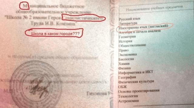 В Тольятти выпускникам одной из школ выдали аттестаты с ошибками