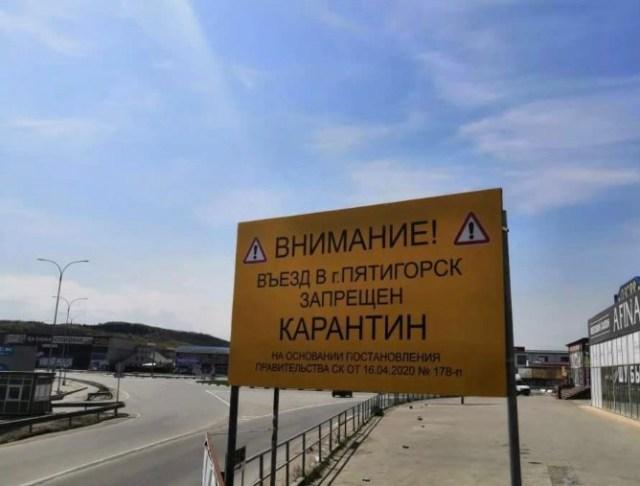 В Пятигорске снимут ограничения на въезд в город