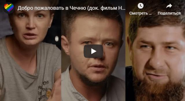 На YouTube выложили документальный фильм о преследовании геев в Чечне