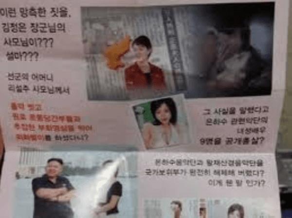 Ким Чен Ын взбешён из-за публикации пикантных фото его ...