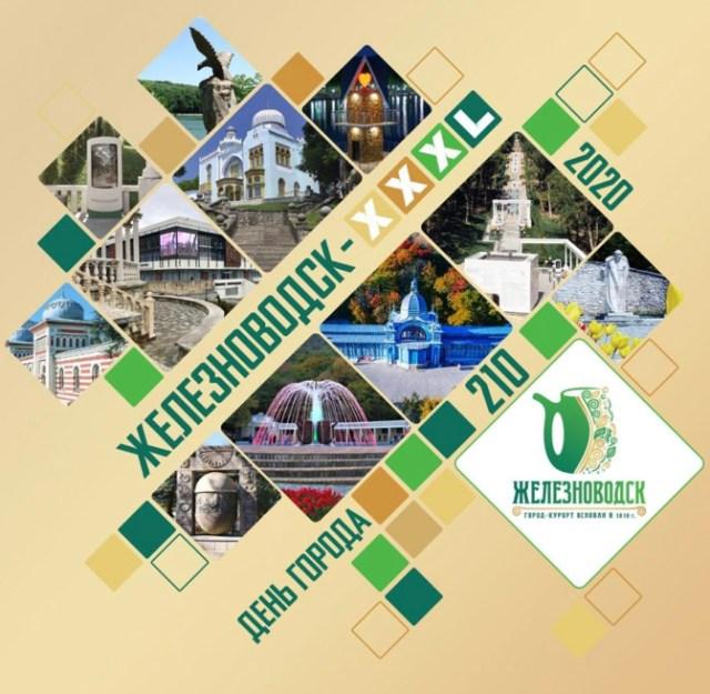 Железноводск готовится к своему 210-летию